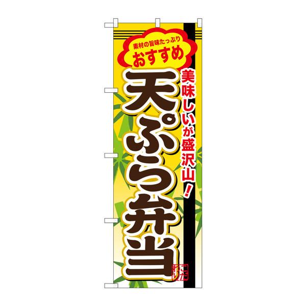 のぼり屋工房 のぼり SNB-850 天ぷら弁当 30850 (取寄品)