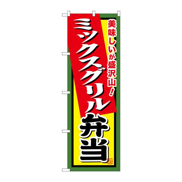 のぼり屋工房 のぼり SNB-856 ミックスグリル弁当 30856 (取寄品)