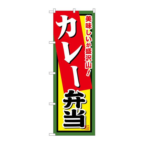 のぼり屋工房 のぼり SNB-861 カレー弁当 30861 (取寄品)