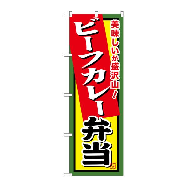 のぼり屋工房 のぼり SNB-862 ビーフカレー弁当 30862 (取寄品)