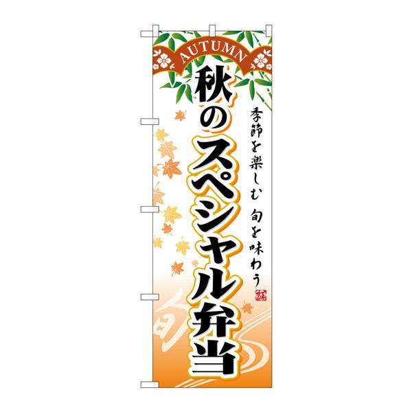 のぼり屋工房 のぼり SNB-865 秋のスペシャル弁当 30865 (取寄品)