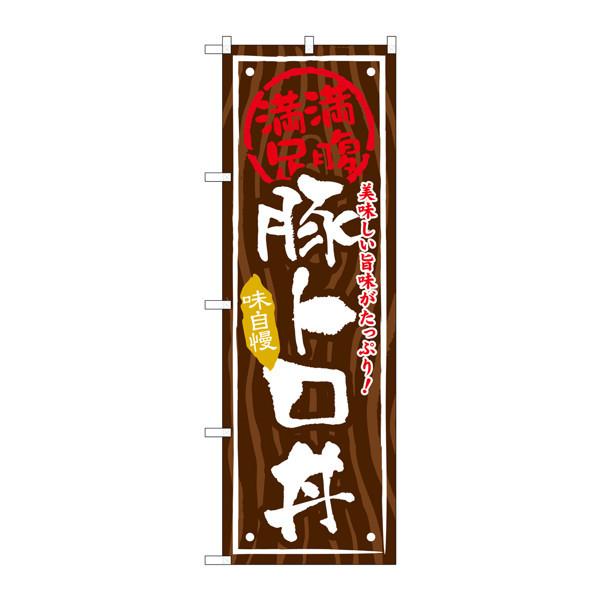 のぼり屋工房 のぼり SNB-867 豚トロ丼 30867 (取寄品)