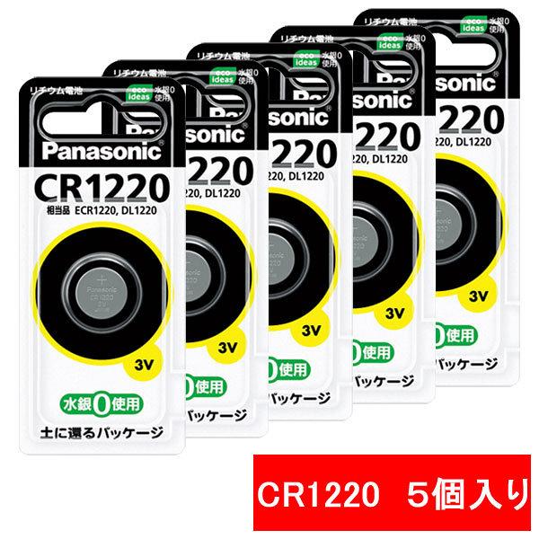 パナソニック リチウムコイン電池 3V CR1220P 1箱(5個入)