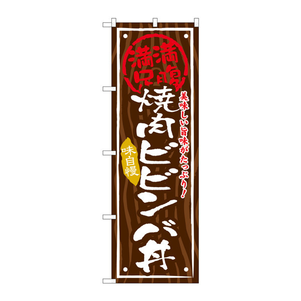 のぼり屋工房 のぼり SNB-870 焼肉ビビンバ丼 30870 (取寄品)