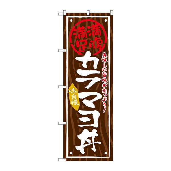 のぼり屋工房 のぼり SNB-871 カラマヨ丼 30871 (取寄品)