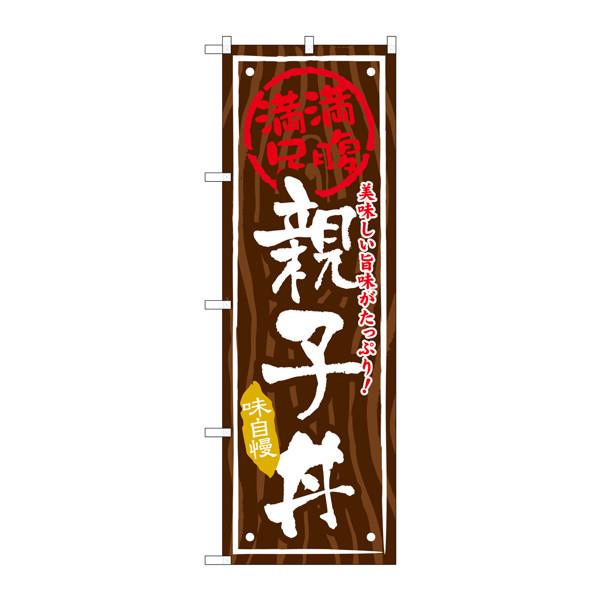 のぼり屋工房 のぼり SNB-876 親子丼 30876 (取寄品)