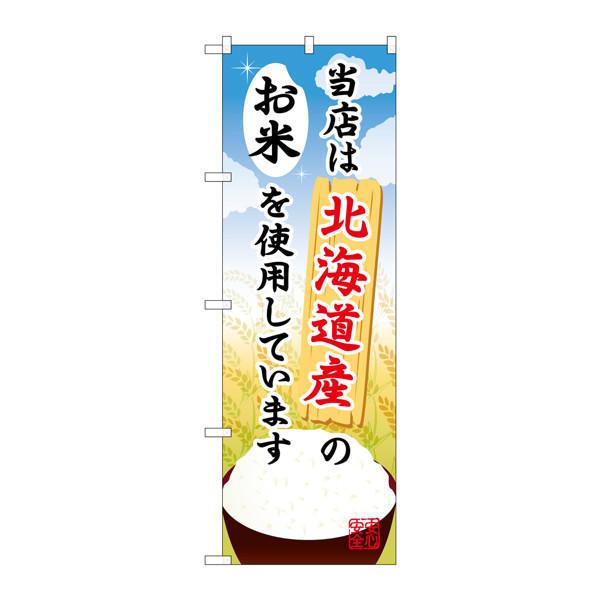 のぼり屋工房 のぼり SNB-878 北海道産のお米 30878 (取寄品)