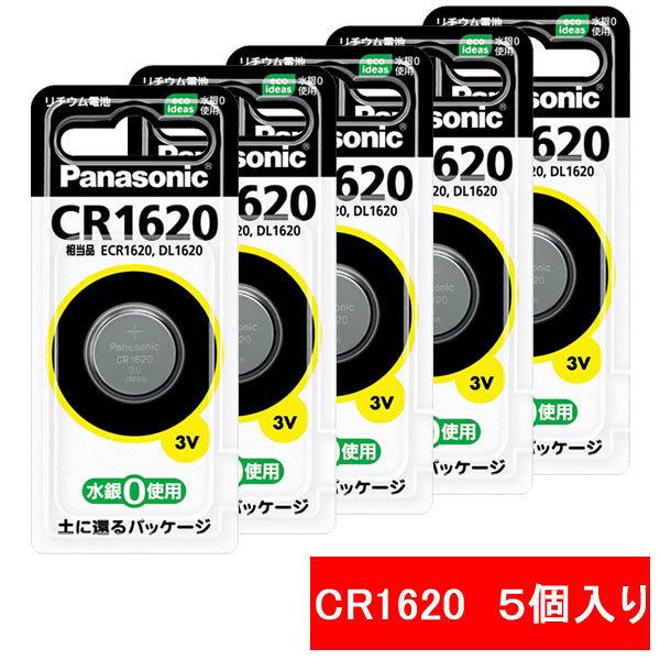 パナソニック リチウムコイン電池 3V CR1620P 1箱(5個入)
