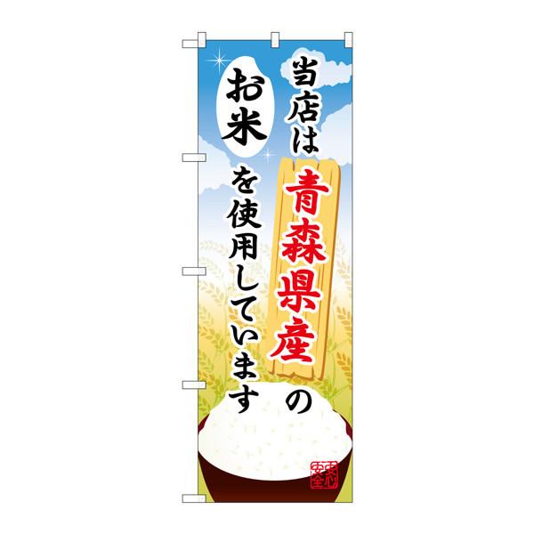 のぼり屋工房 のぼり SNB-879 青森県産のお米 30879 (取寄品)