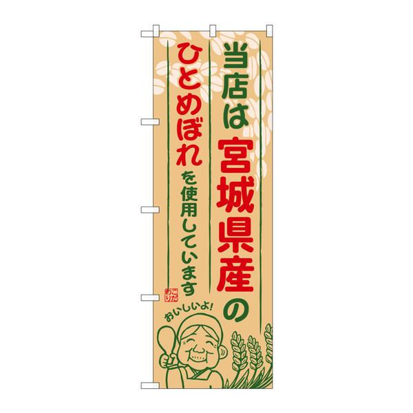 のぼり屋工房 のぼり SNB-885 宮城県産のひとめぼれ 30885 (取寄品)