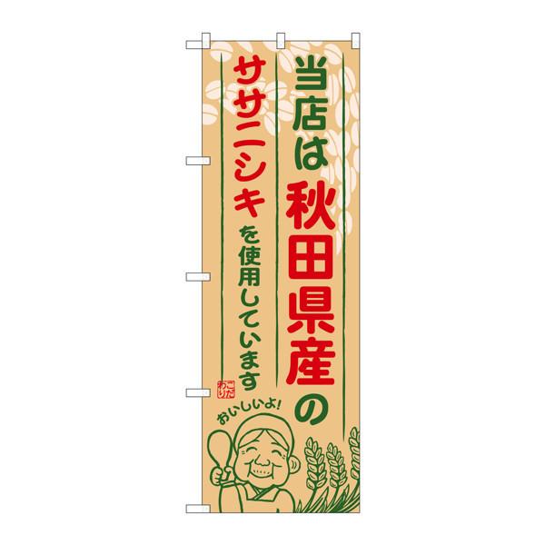 のぼり屋工房 のぼり SNB-889 秋田県産のササニシキ 30889 (取寄品)
