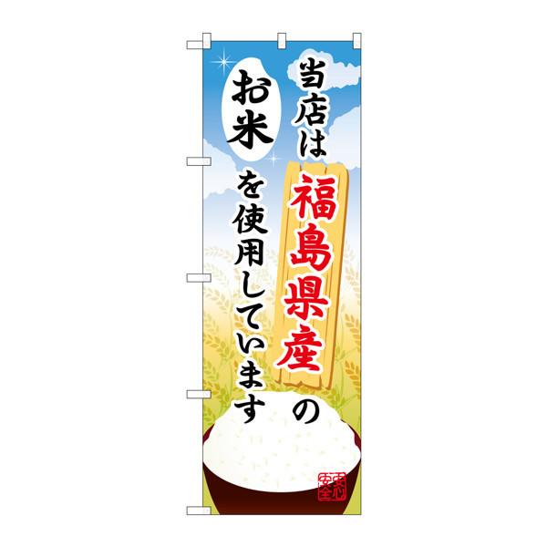 のぼり屋工房 のぼり SNB-892 福島県産のお米 30892 (取寄品)