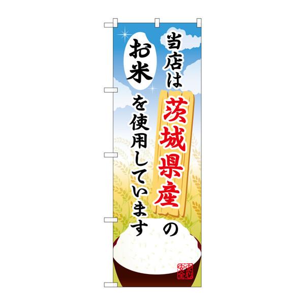 のぼり屋工房 のぼり SNB-895 茨城県産のお米 30895 (取寄品)