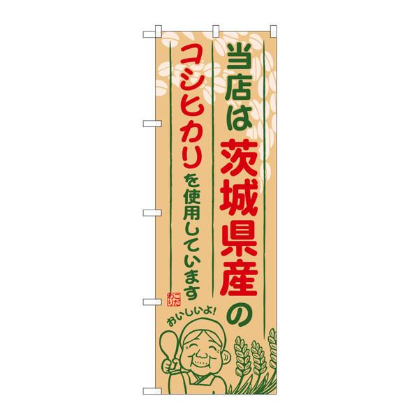 のぼり屋工房 のぼり SNB-896 茨城県産のコシヒカリ 30896 (取寄品)