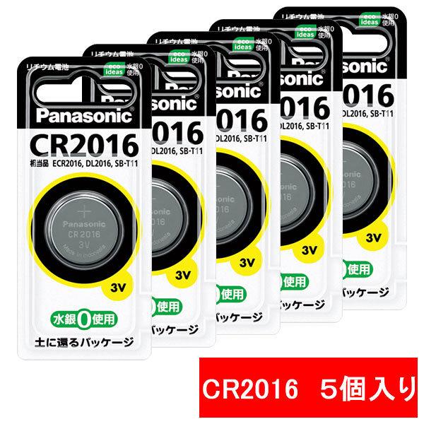 パナソニック リチウムコイン電池 3V CR2016P 1箱(5個入)