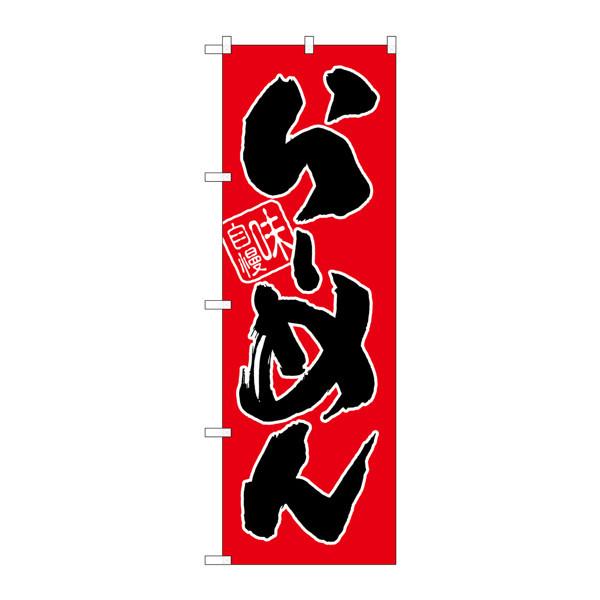 のぼり屋工房 のぼり SNB-1004 らーめん(赤地) 31004 (取寄品)