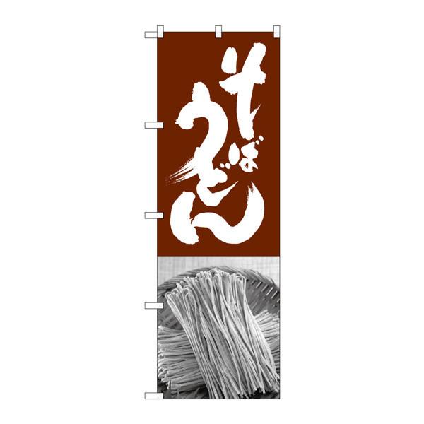 のぼり屋工房 のぼり SNB-1015 そばうどん 茶白 31015 (取寄品)