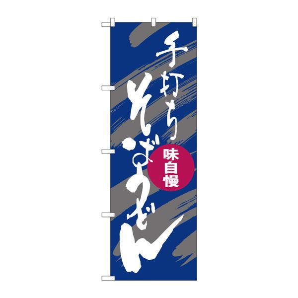 のぼり屋工房 のぼり SNB-1017 そばうどん 手打ち 紫白 31017 (取寄品)