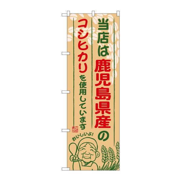 のぼり屋工房 のぼり SNB-952 鹿児島県産のコシヒカリ 30952 (取寄品)