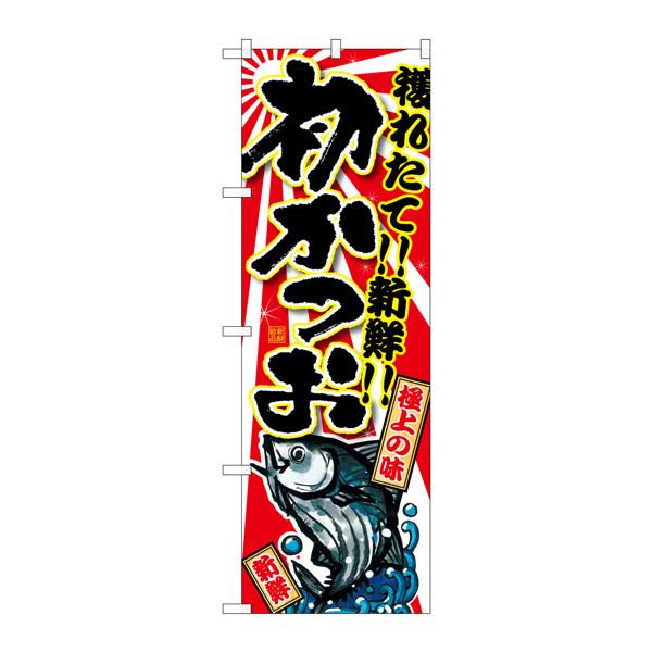 のぼり屋工房 のぼり SNB-1481 初かつお 31481 (取寄品)