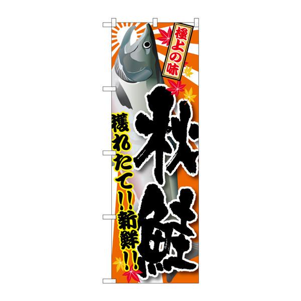 のぼり屋工房 のぼり SNB-1488 秋鮭 31488 (取寄品)