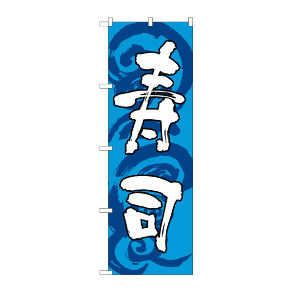 のぼり屋工房 のぼり SNB-1022 寿司 青白 31022 (取寄品)