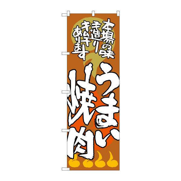 のぼり屋工房 のぼり SNB-1025 うまい焼肉 本場の味 31025 (取寄品)