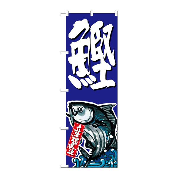 のぼり屋工房 のぼり SNB-1507 鰹 31507 (取寄品)
