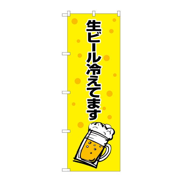 のぼり屋工房 のぼり SNB-1035 生ビール冷えてます 黄黒 31035 (取寄品)