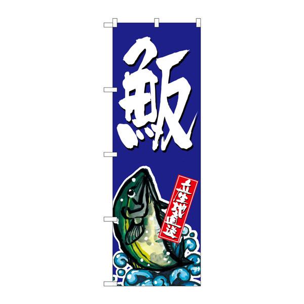 のぼり屋工房 のぼり SNB-1509 魚反 31509 (取寄品)