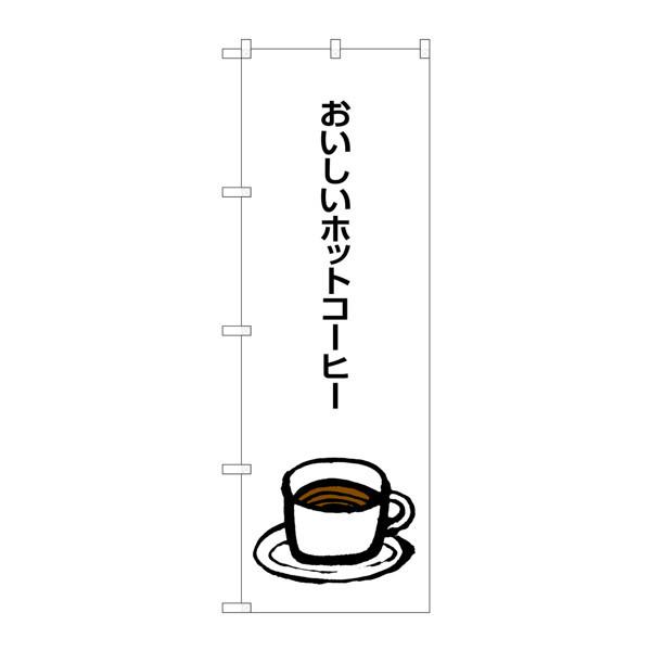 のぼり屋工房 のぼり SNB-1049 おいしいホットコーヒー 31049 (取寄品)