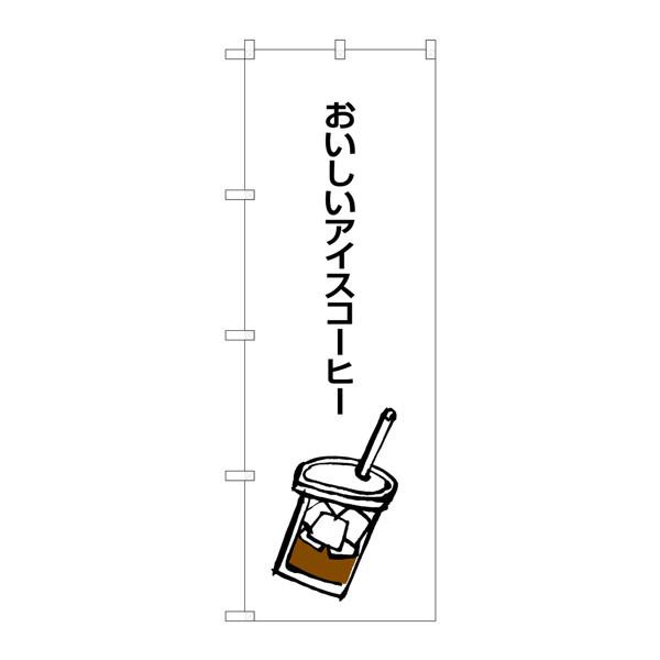のぼり屋工房 のぼり SNB-1050 おいしいアイスコーヒー 31050 (取寄品)