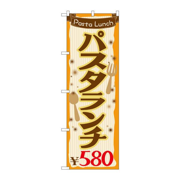 のぼり屋工房 のぼり SNB-1075 パスタランチ580 31075 (取寄品)
