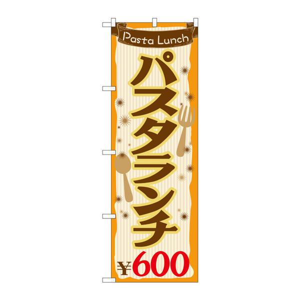 のぼり屋工房 のぼり SNB-1076 パスタランチ600 31076 (取寄品)