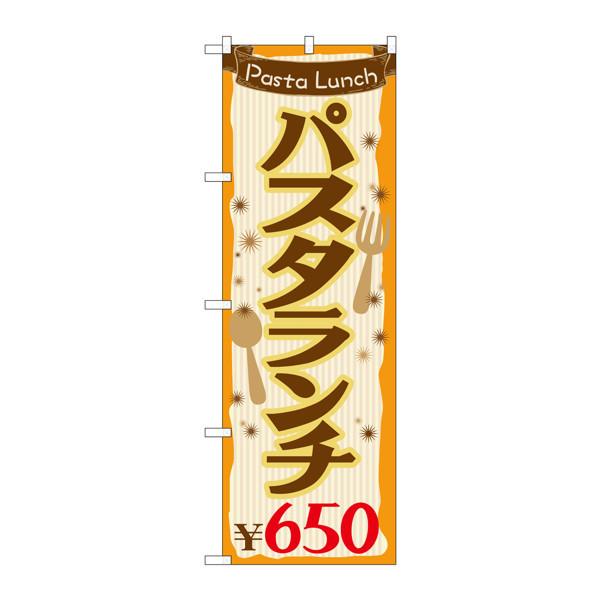 のぼり屋工房 のぼり SNB-1077 パスタランチ650 31077 (取寄品)