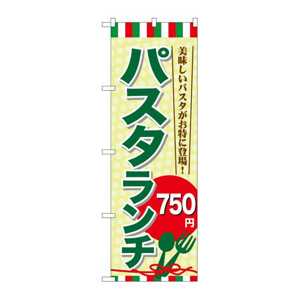 のぼり屋工房 のぼり SNB-1080 パスタランチ750 31080 (取寄品)