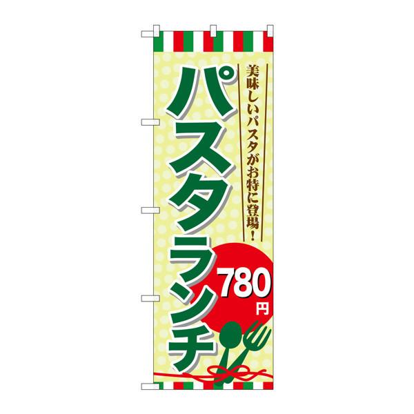 のぼり屋工房 のぼり SNB-1081 パスタランチ780 31081 (取寄品)