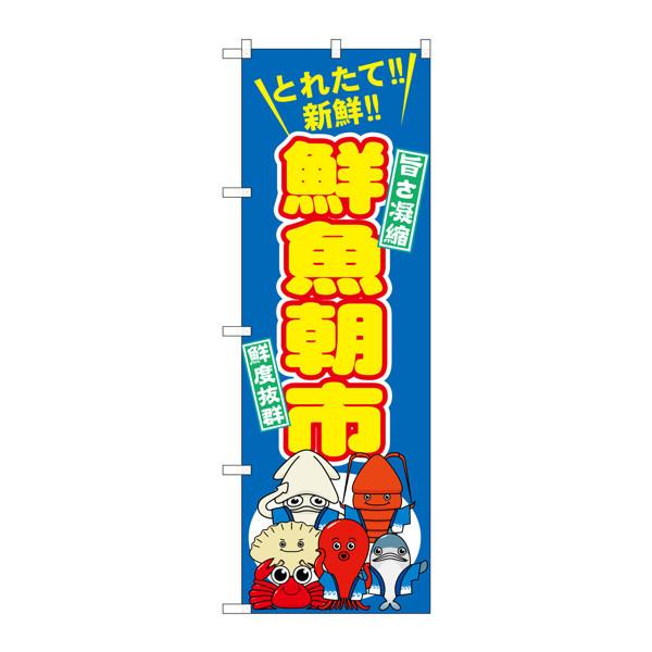 のぼり屋工房 のぼり SNB-1538 鮮魚朝市 31538 (取寄品)