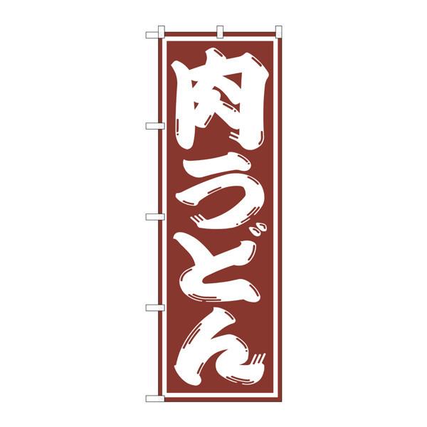 のぼり屋工房 のぼり SNB-1125 肉うどん 31125 (取寄品)