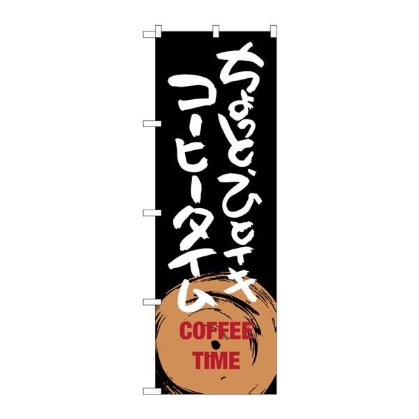 のぼり屋工房 のぼり SNB-1053 ちょっとひとイキ コーヒータイム 31053 (取寄品)
