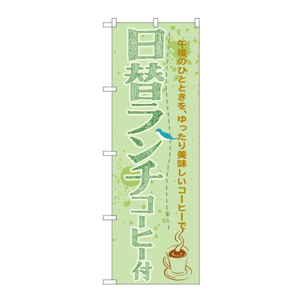 のぼり屋工房 のぼり SNB-1069 日替ランチコーヒー付 31069 (取寄品)