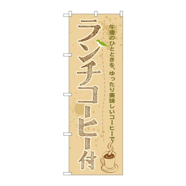 のぼり屋工房 のぼり SNB-1070 ランチコーヒー付 31070 (取寄品)