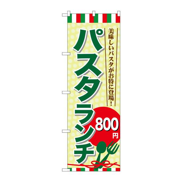 のぼり屋工房 のぼり SNB-1082 パスタランチ800 31082 (取寄品)