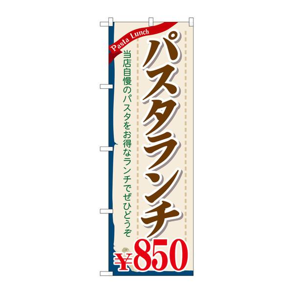 のぼり屋工房 のぼり SNB-1083 パスタランチ850 31083 (取寄品)