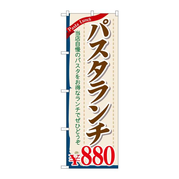 のぼり屋工房 のぼり SNB-1084 パスタランチ880 31084 (取寄品)
