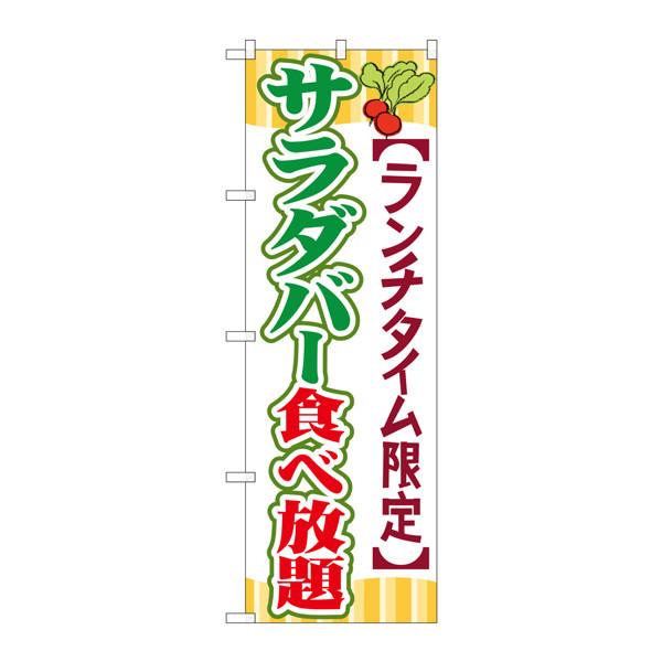 のぼり屋工房 のぼり SNB-1086 サラダバー食べ放題 31086 (取寄品)