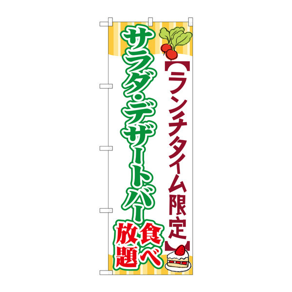 のぼり屋工房 のぼり SNB-1087 サラダ・デザートバー食べ放題 31087 (取寄品)