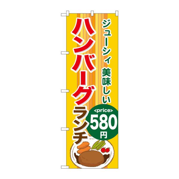 のぼり屋工房 のぼり SNB-1091 ハンバーグランチ580 31091 (取寄品)