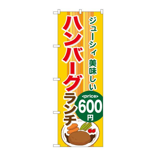 のぼり屋工房 のぼり SNB-1092 ハンバーグランチ600 31092 (取寄品)