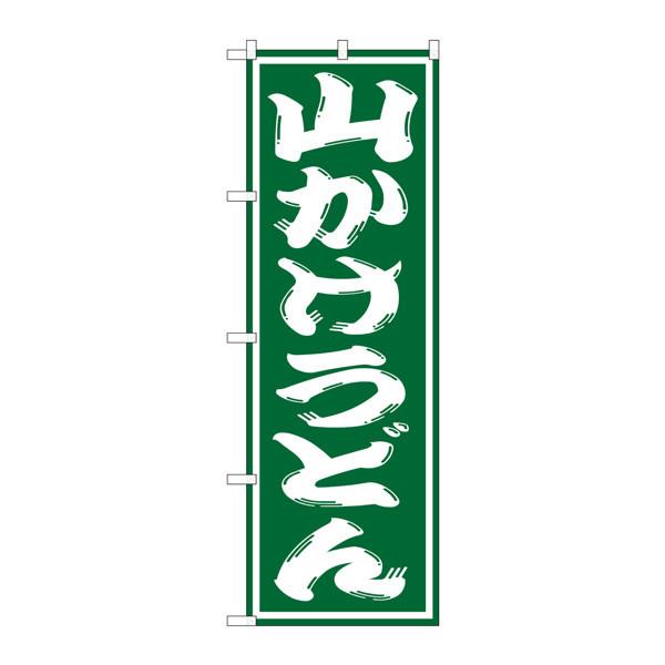 のぼり屋工房 のぼり SNB-1131 山かけうどん 31131 (取寄品)